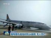 缅甸客机着陆时机头触地  无人伤亡