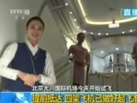 北京大兴国际机场今天开始试飞:提前抵达  四架飞机已做好起飞准备