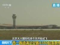 北京大兴国际机场今天开始试飞:西一跑道满足空客A380起落条件