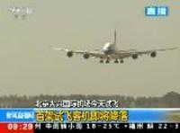 北京大兴国际机场首架试飞客机南方航空A380平稳降落