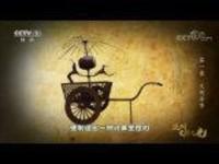 《亚洲文明之光》 第一集 文明华章