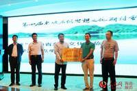 第四届东坡居儋思想文化研讨会现场