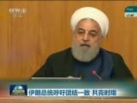 伊朗总统呼吁团结一致  共克时艰