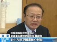 经济专家:中国有能力信心应对中美贸易摩擦