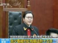 财政部原副部长张少春受贿案一审宣判:张少春被判处有期徒刑十五年