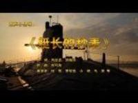 《艇长的秒表》:这也许是最好听的军旅歌曲