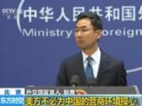 中国外交部:美方不必为中国的营商环境操心