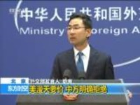 中美经贸磋商·中国外交部:美漫天要价  中方明确拒绝