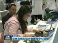亚洲文明对话大会新闻中心运营