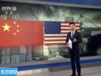 中美经贸摩擦·美国:美媒聚焦加征关税带来的负面冲击