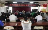 美兰区和平南街道组织召开党风廉政建设工作会议