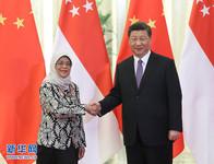 5月14日,国家主席习近平在北京人民大会堂会见来华出席亚洲文明对话大会的新加坡总统哈莉玛。 新华社记者 姚大伟 摄