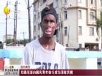 坦桑尼亚白癜风青年奋斗成为顶级男模