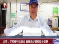 北京:学校举行运动会  食堂用步数换取小龙虾