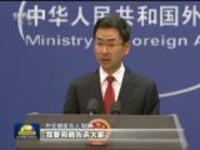 外交部:中方纯属自卫反击  美方应认清形势