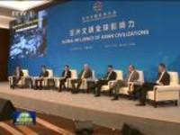 亚洲文明对话大会:六场平行分论坛举行