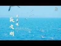 在这里!亚洲文明对话大会主题音乐短片《声声慢?致文明》