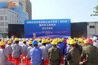 昌江县项目集中开工和签约现场