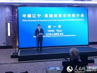 中国辽宁—英国经贸合作推介会在伦敦举办,辽宁省省长唐一军致辞。(白天行摄)