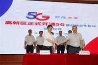 海口高新区与中国电信海南公司签署战略合作协议