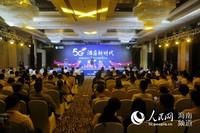 """海南移动""""5G+酒店新时代""""数字化大会在万宁举行  人民网记者枉源 摄"""