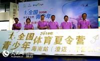 2019年全国青少年体育夏令营海南站活动在澄迈开营