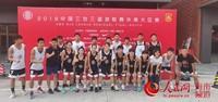 2019中国三对三篮球联赛华南大区赛落幕 海南获两项冠军