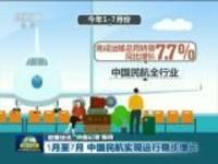联播快讯:1月至7月  中国民航实现运行稳步增长