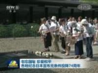 勿忘国耻 珍爱和平  各地纪念日本宣布无条件投降74周年