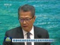 香港特区政府宣布支持企业和市民的措施
