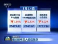联播快讯:纽约股市三大股指暴跌