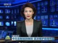 国际锐评:中方反制说到做到  坚决维护自身利益