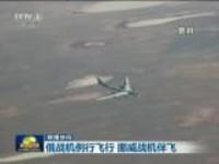 联播快讯:俄战机例行飞行  挪威战机伴飞