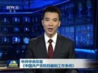 中共中央印发《中国共产党机构编制工作条例》