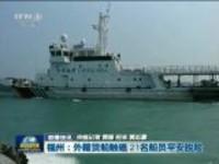 联播快讯:福州——外籍货船触礁  21名船员平安脱险
