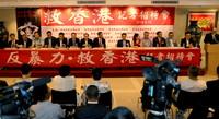 图为大会现场。(8月15日摄)新华社记者 吴晓初 摄