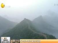 葫芦岛绥中县西沟长城出现云海景观