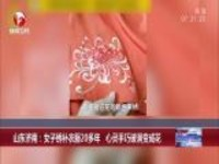 山东济南:女子绣补衣服20多年  心灵手巧破洞变成花