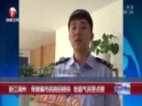 浙江湖州:帮被骗市民挽回损失  给霸气民警点赞