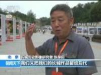 """北京:首届""""中国长城国际摄影周""""开展"""