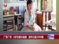 广东广州:6岁女童办画展  画作已超2000幅