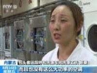 内蒙古:高温下的坚守——暑运忙  洗涤工高温下坚守岗位