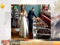 """英国新婚夫妇用""""垃圾食物""""招待宾客  环保又省钱"""
