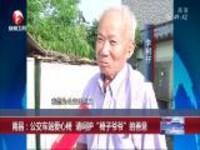 """南昌:公交车站爱心椅  请呵护""""椅子爷爷""""的善意"""