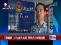 江西赣州:八旬老人走丢  警民合力找到送医