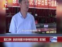 黑龙江虎林:退伍老兵收藏1000多件侵华日军罪证  首次展览
