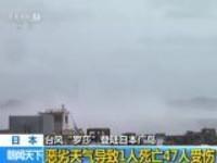 """日本:台风""""罗莎""""登陆日本广岛——恶劣天气导致1人死亡47人受伤"""