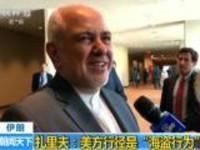 """伊朗:扎里夫——美方行径是""""海盗行为"""""""