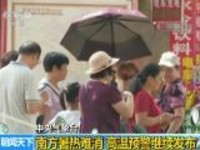中央气象台:南方暑热难消  高温预警继续发布