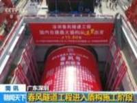 广东深圳:春风隧道工程进入盾构施工阶段
